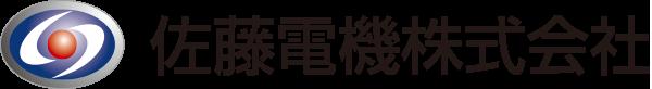佐藤電機株式会社